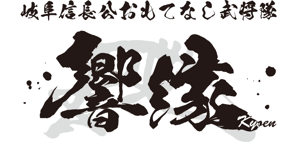 岐阜おもてなし集団・響縁隊 ロゴ