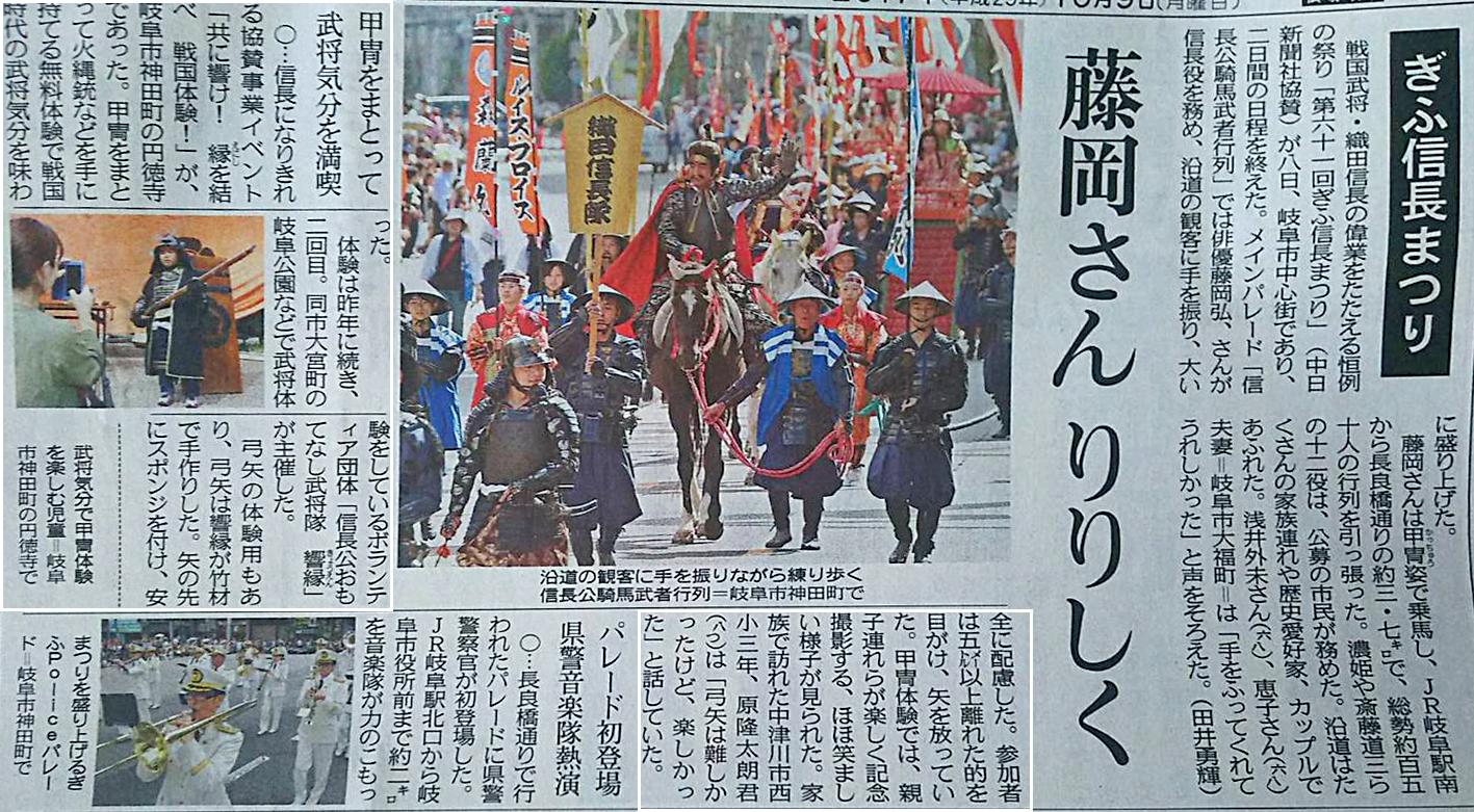2017年10月9日「中日新聞 岐阜版」