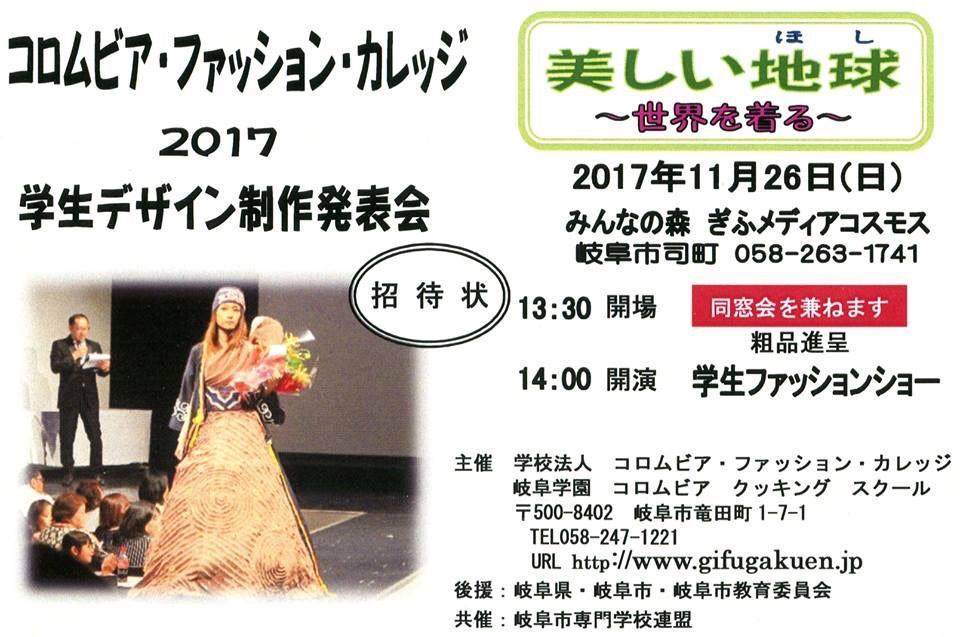 コロムビア・ファッション・カレッジ様ファッションショー